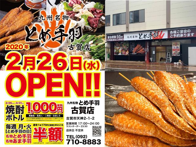 手羽唐で話題の店「とめ手羽 古賀店」2月26日オープン!