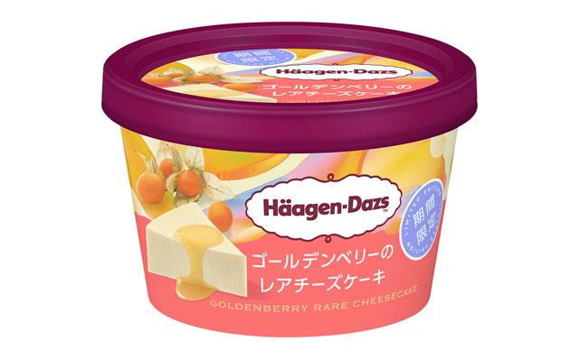 ハーゲンダッツから『ゴールデンベリーのレアチーズケーキ』発売へ