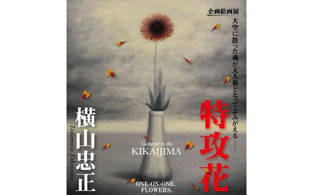 筑前町立大刀洗平和記念館で絵画企画展「特攻花」開催中
