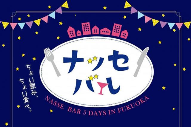 博多エリアで飲食店をおトクに楽しめる『ナッセバル』5日間限定開催へ