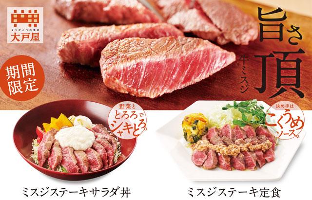 大戸屋から『ミスジステーキサラダ丼』『ミスジステーキ定食』期間限定発売へ
