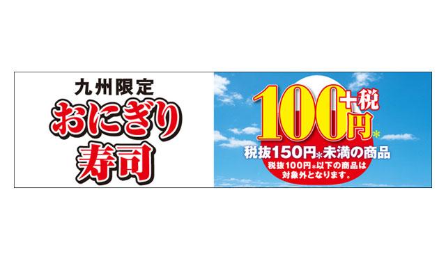 九州限定、セブンの「おにぎり・寿司」税別100円販売へ