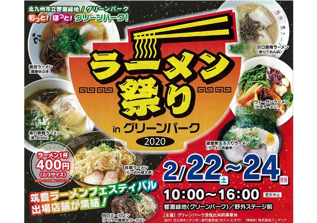 【中止】筑豊ラーメンフェスティバル出場店が集結!「ラーメン祭りinグリーンパーク2020」開催!