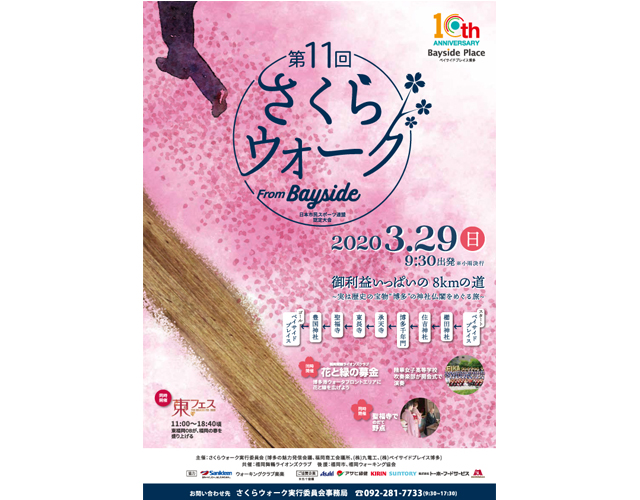 福岡の春を感じながらウォーキング「第11回さくらウォーク 」開催!参加無料(要事前申込)!