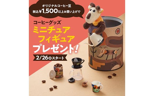 カルディ、オリジナルコーヒー豆の購入で「コーヒーグッズ ミニチュアフィギュア」プレゼント
