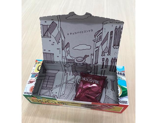 世界を旅する®チョコパイの第3弾「本格イタリアンティラミス」発売へ