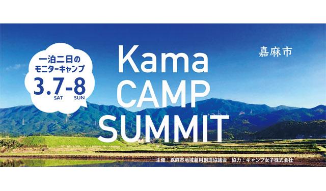 キャンプ女子×嘉麻市がコラボ「嘉麻市で星空キャンプ」開催へ