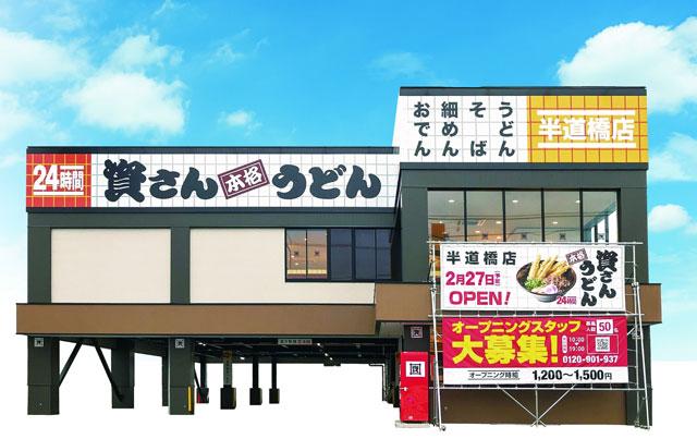 資さんうどん 半道橋店、オープン記念イベント開催決定