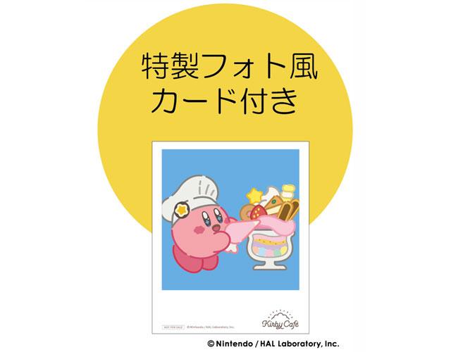 キャナルに常設店「カービィカフェ ハカタ」今春オープン決定