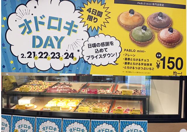 PABLO mini アミュプラザ博多店で各種150円均一「オドロキDAY」開催!