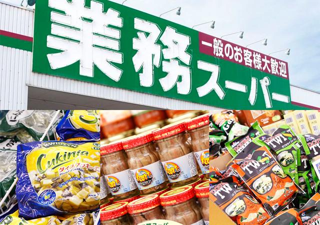 一般のお客様大歓迎「業務スーパー 下曽根店」オープン!