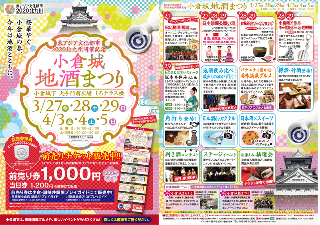 東アジア文化都市2020北九州 開催記念「小倉城地酒まつり」開催へ!