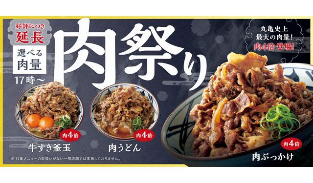 丸亀製麺『肉祭り』好評につき開催期間延長へ