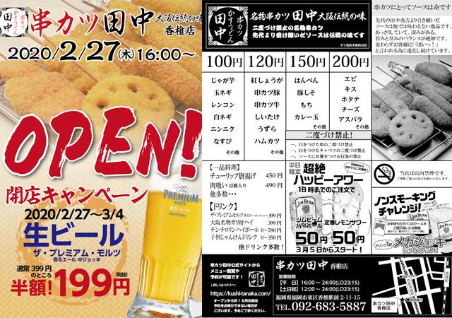 大阪伝統の味『串カツ田中 香椎店』オープン!開店キャンペーン実施!