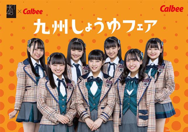 カルビーが『九州しょうゆフェア』開催、HKT48を大使に任命