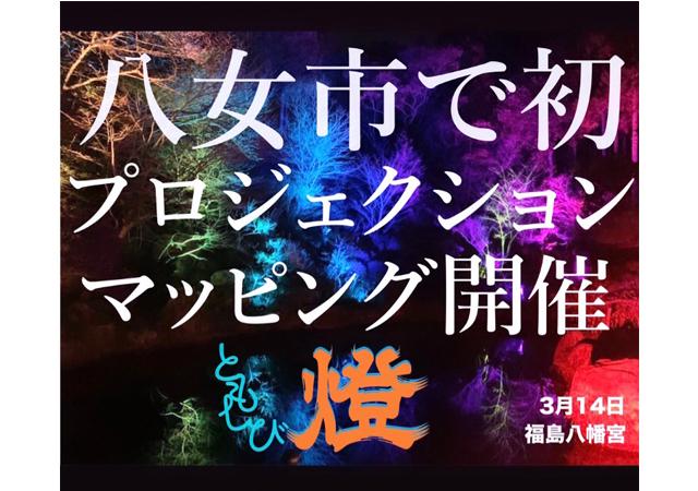 八女市にて初!一夜限り「プロジェクションマッピング」開催!
