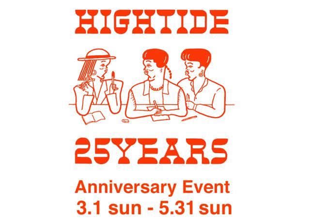 「HIGHTIDE」25周年記念イベントを直営店で開催!限定アイテムやノベルティも