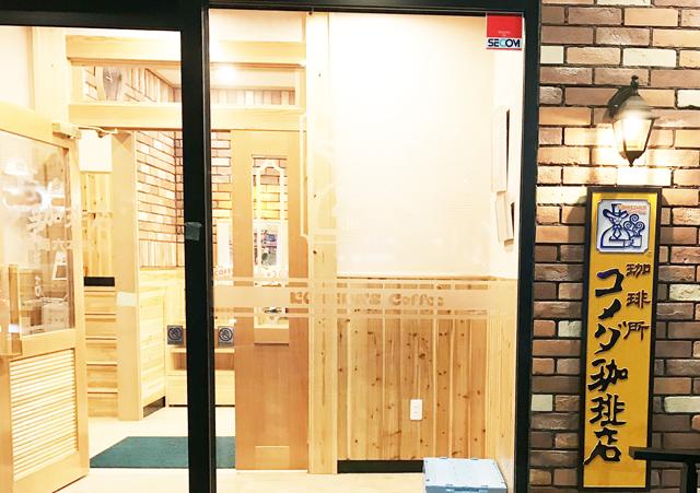 六本松駅からすぐ!「コメダ珈琲店 福岡六本松店」2月28日オープン!コメダでは珍しい2階建てのお店!