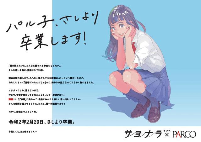 熊本パルコ「閉館セレモニー」中止へ