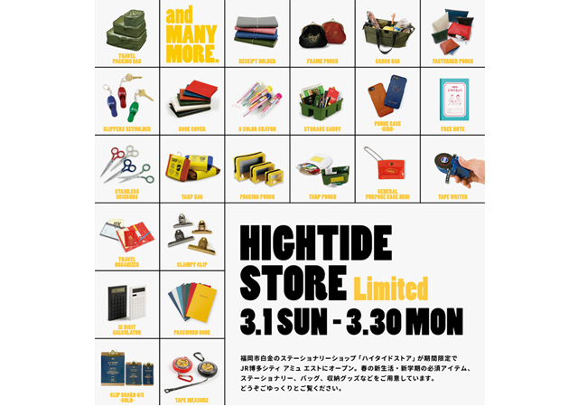「HIGHTIDE STORE」期間限定ショップが博多にオープン!