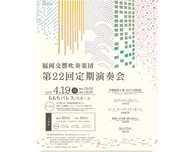 【開催中止】ももちパレス「福岡交響吹奏楽団 第22回定期演奏会」