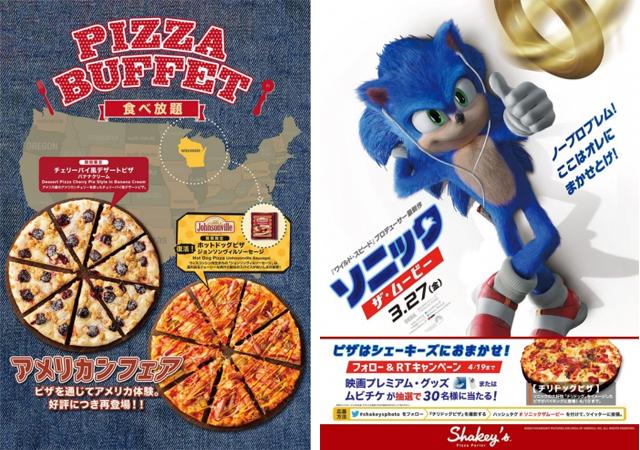 2020年春のシェーキーズ 大人気企画「アメリカンフェア」が カムバック!肉感しっかり「ジョンソンヴィル」ホットドッグピザ再登場 !