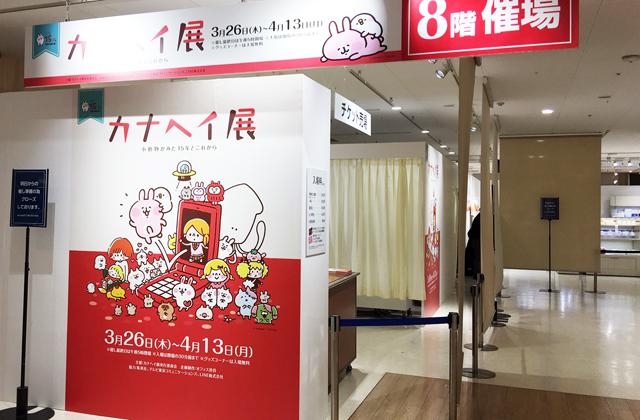 「カナヘイ展 小動物がみた15年とこれから」博多阪急で開催!