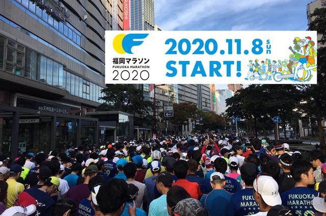 「福岡マラソン2020」開催中止が決定