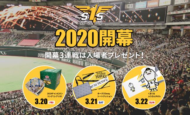 【開幕延期】プロ野球2020年3月20日開幕!福岡PayPayドーム開幕3連戦は入場者プレゼント!