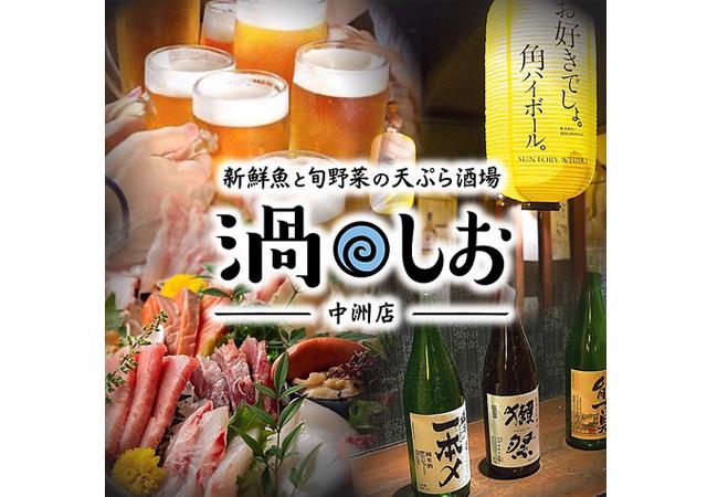 オープン記念で乾杯ドリンク半額!「新鮮魚と旬菜の天ぷら酒場 渦しお 中洲店」オープン!