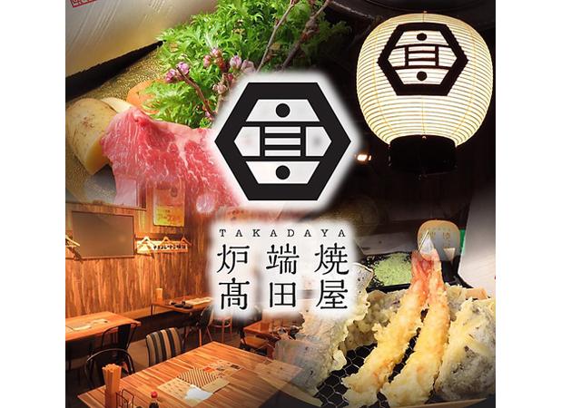 九州を中心に取寄せたこだわりの食材をその場で調理しご提供「炉端焼居酒屋 高田屋」オープン!