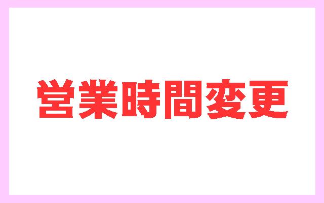 【営業時間変更(短縮)延長】福岡県内主要商業施設「新型コロナウイルス感染拡大防止」に伴う営業時間変更一覧