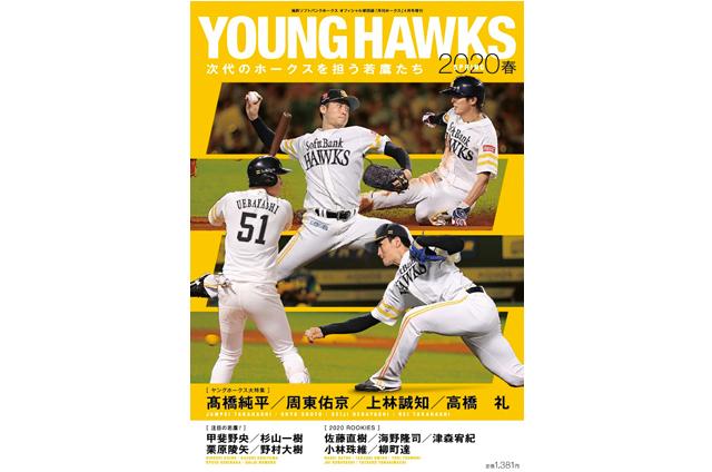 月刊ホークスから「ヤングホークス2020春」販売開始!