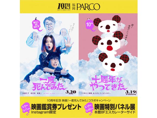 福岡パルコ10周年記念 映画『一度死んでみた』プレゼント&パネル展 開催決定!