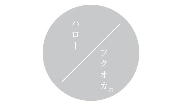 ハローフクオカ。ukaが天神で福岡初のポップアップ開催へ