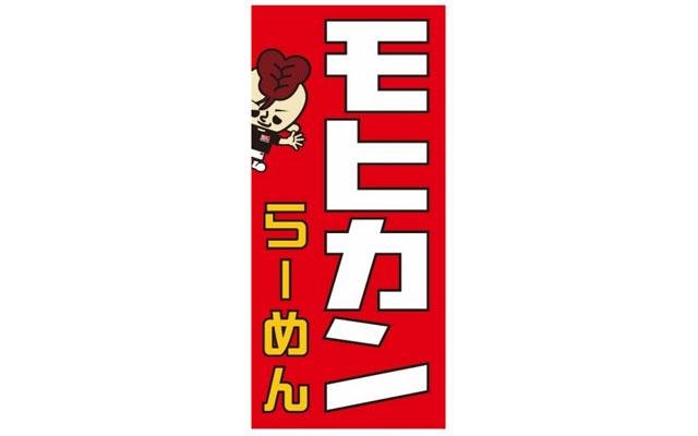 福岡空港ラーメン滑走路に久留米「モヒカンらーめん」が新登場