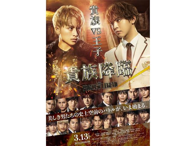 映画「貴族降臨 -PRINCE OF LEGEND」公開記念!福岡パルコで「サイン入りTシャツ展示」開催