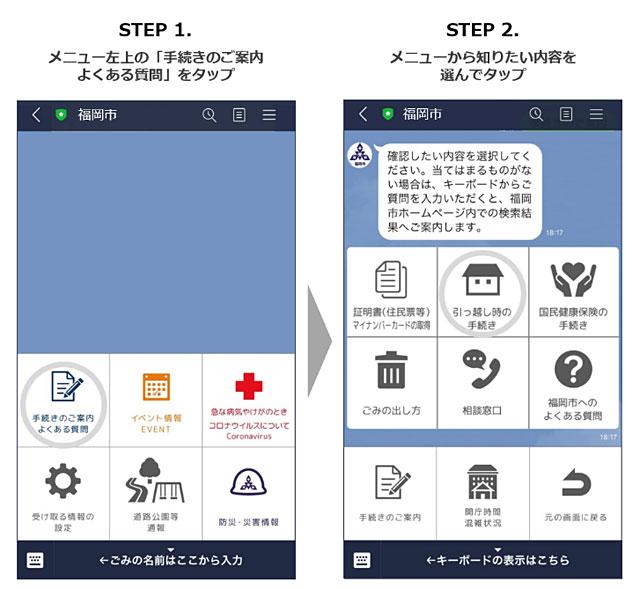 福岡市LINE公式アカウントから「引っ越し手続きの検索」「混雑状況の把握」が可能に