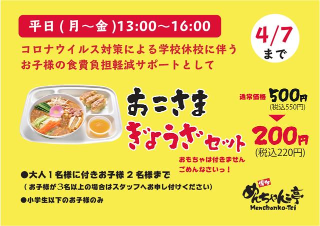 めんちゃんこ亭で「特別おこさま餃子セット」販売