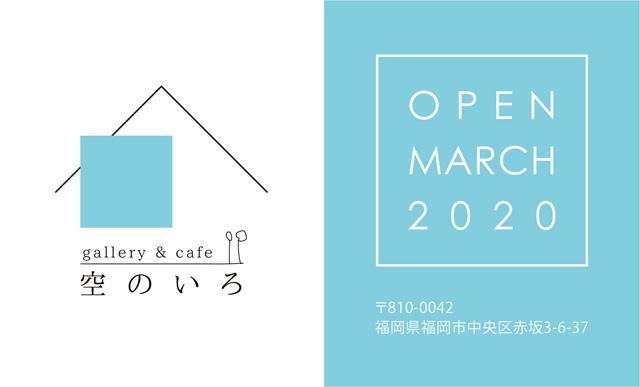 赤坂に「ギャラリー&カフェ 空のいろ」オープン!