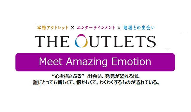 イオンモールが「(仮称)八幡東田プロジェクト」の開発計画についてコンセプトを発表