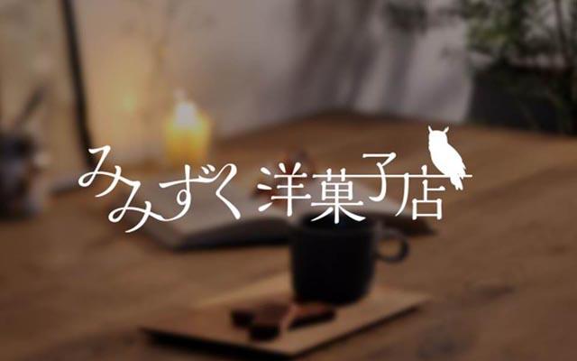 夜9時から限定販売の「みみずく洋菓子店」が博多阪急店に初のリアル店舗を展開