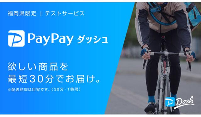 対象エリア拡大、即時配達サービス「PayPayダッシュ」福岡市内で実証実験中