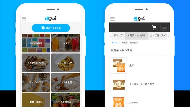 ヤフー×イオン九州、即時配達サービス「PayPayダッシュ」の実証実験を天神エリアで開始