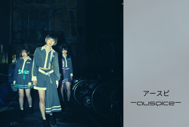 福岡発ロックアイドル「アースピ-auspice-」クラウドファンディング100万達成!MV制作だけでなくフェス開催決定!追加リターンで東名阪福無料ライブツアー!