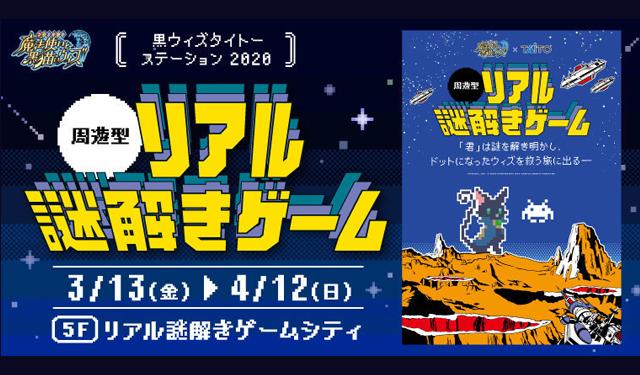 """黒ウィズタイトーステーション2020「""""周遊型""""リアル謎解きゲーム」期間限定で開催!"""