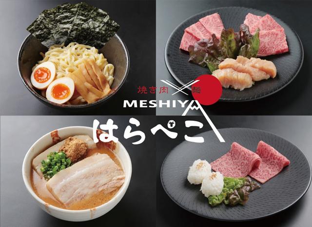 焼き肉・ラーメン・つけ麺・石焼きカレーを楽しめるお店「MESHIYAはらぺこ」飯塚にオープン!