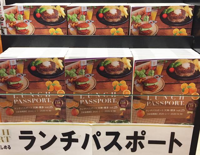 使えるお店が120店以上!うれしいボリュームの「ランチパスポート天神・博多版」販売中!