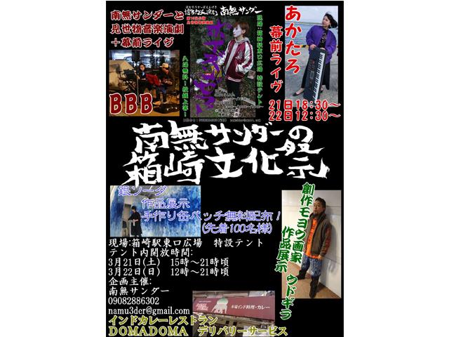 入場無料!投げ銭歓迎!「南無サンダーの箱崎文化祭」
