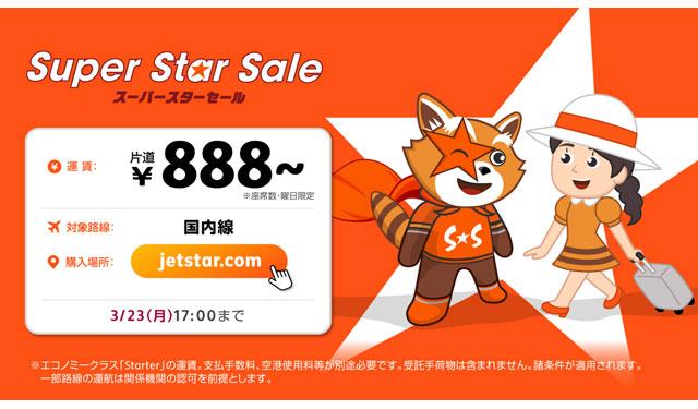 ジェットスターが「Super Star Sale」開催